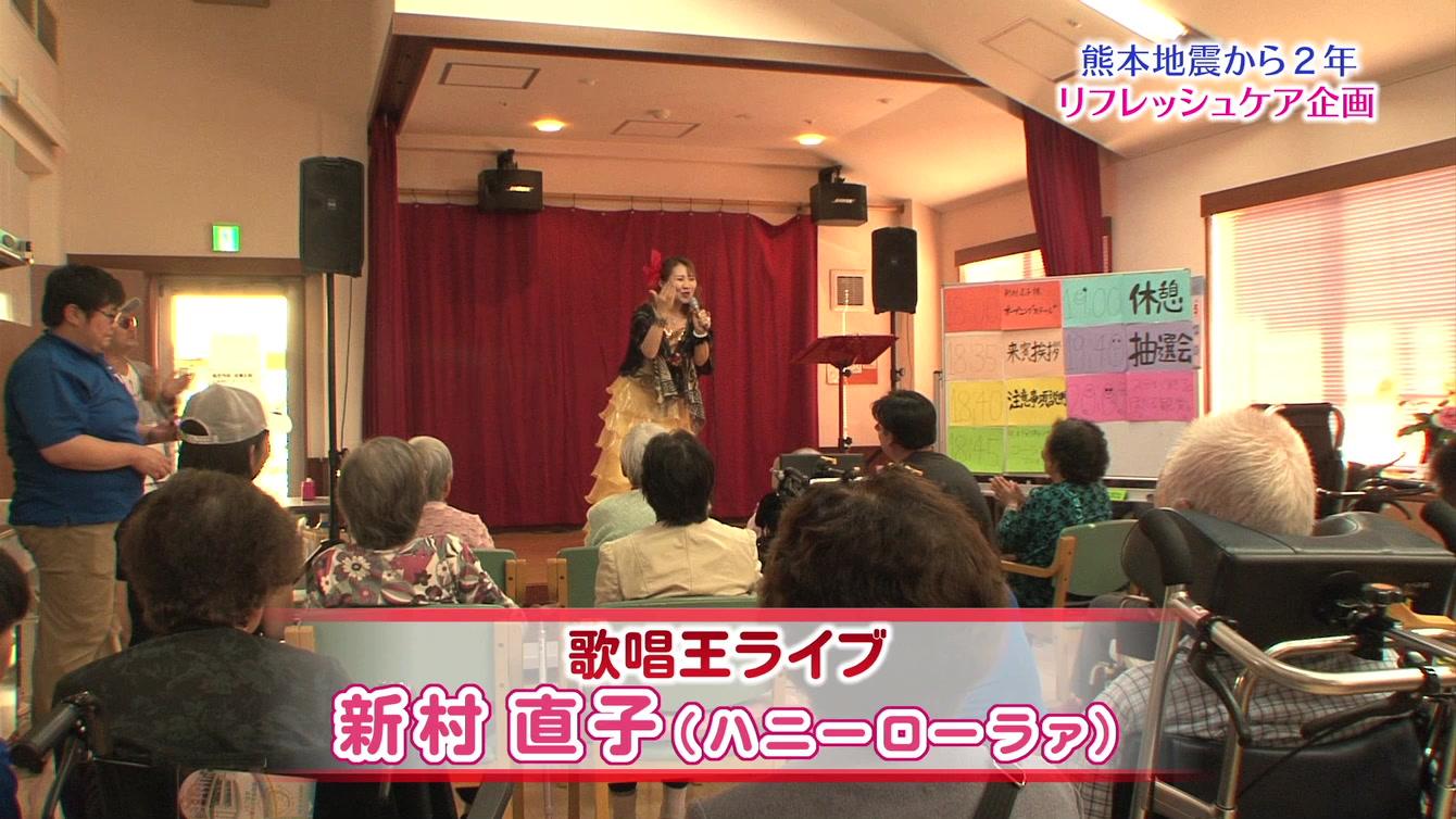 熊本地震から2年「リフレッシュケア企画」