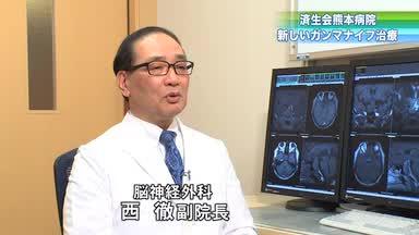 【2016】No2脳の病気と治療法