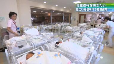 【2016】No.2福田病院の取り組み