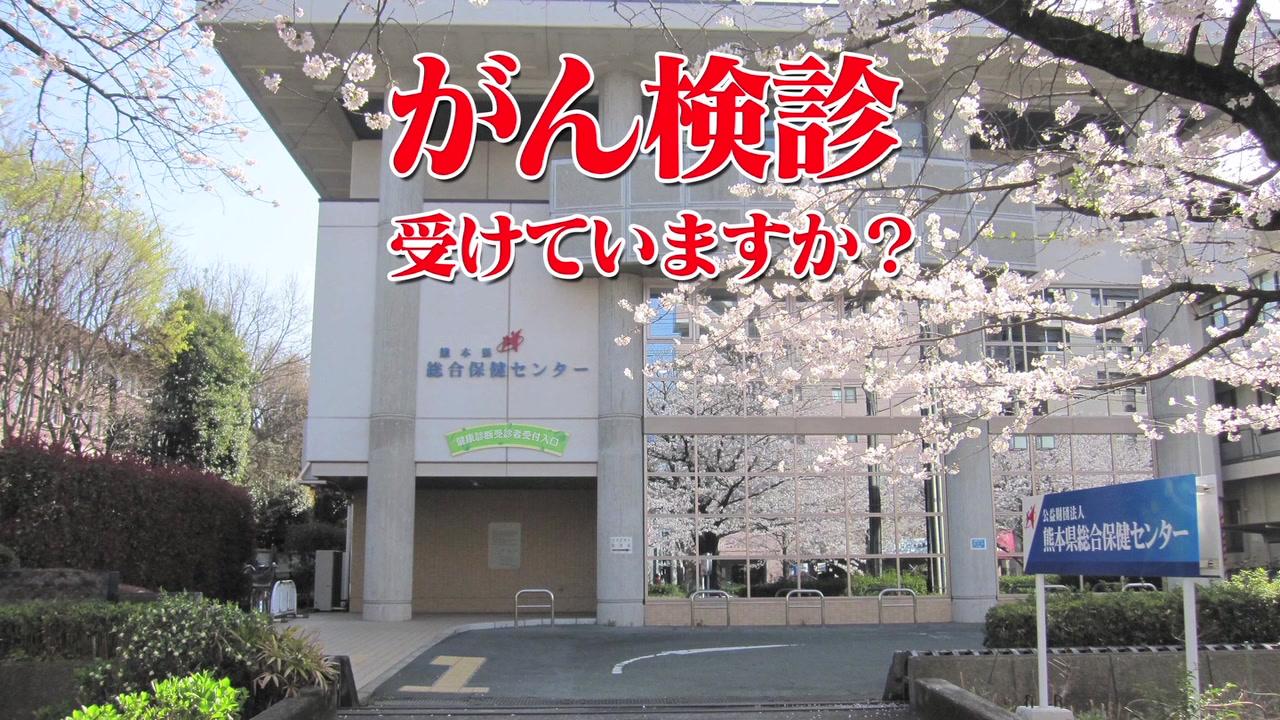 がん検診啓発インフォマーシャル/熊本県総合保健センター