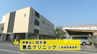 OAファイル【2011】No4(嘉島クリニック)
