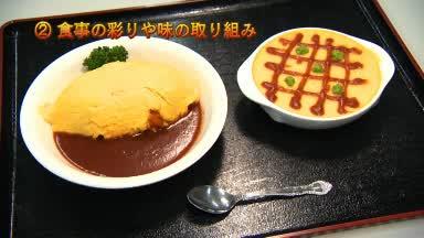 OA【2014】No2:食事の「彩りや味」