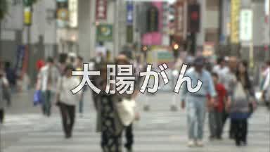 OAファイル【2010】No1(病院の理念と大腸がんの特徴)