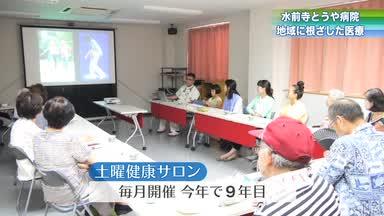 OA【2015】No4:土曜健康サロン