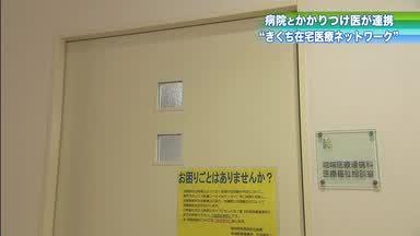 【2015】No.3きくち在宅医療ネットワークの運用