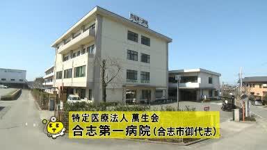 OAファイル【2012】No4(合志第一病院)