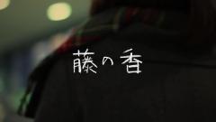 魅せる!藤枝 映像コンテスト【特別賞】No 36