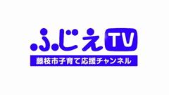 藤枝市子育て応援チャンネル「ふじえTV」1-1