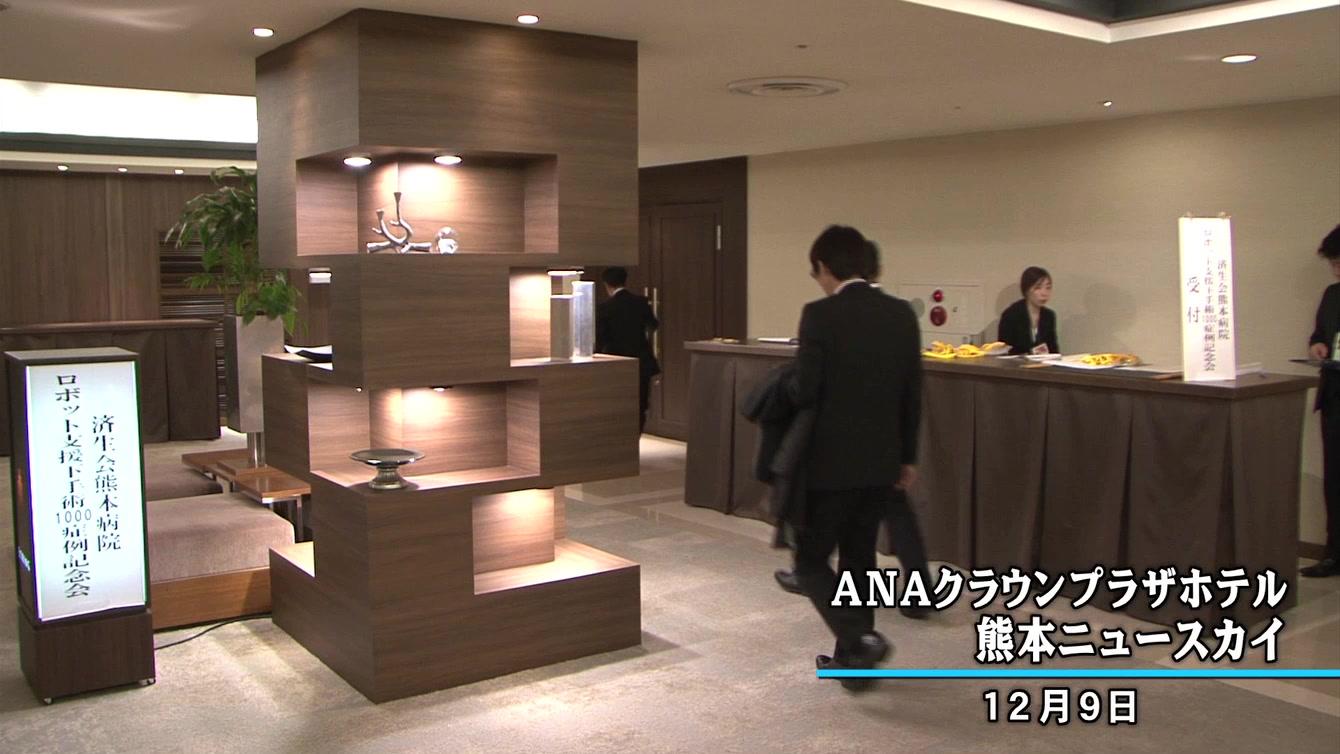 済生会熊本病院 ロボット支援下(しえんか)手術1000症例記念会