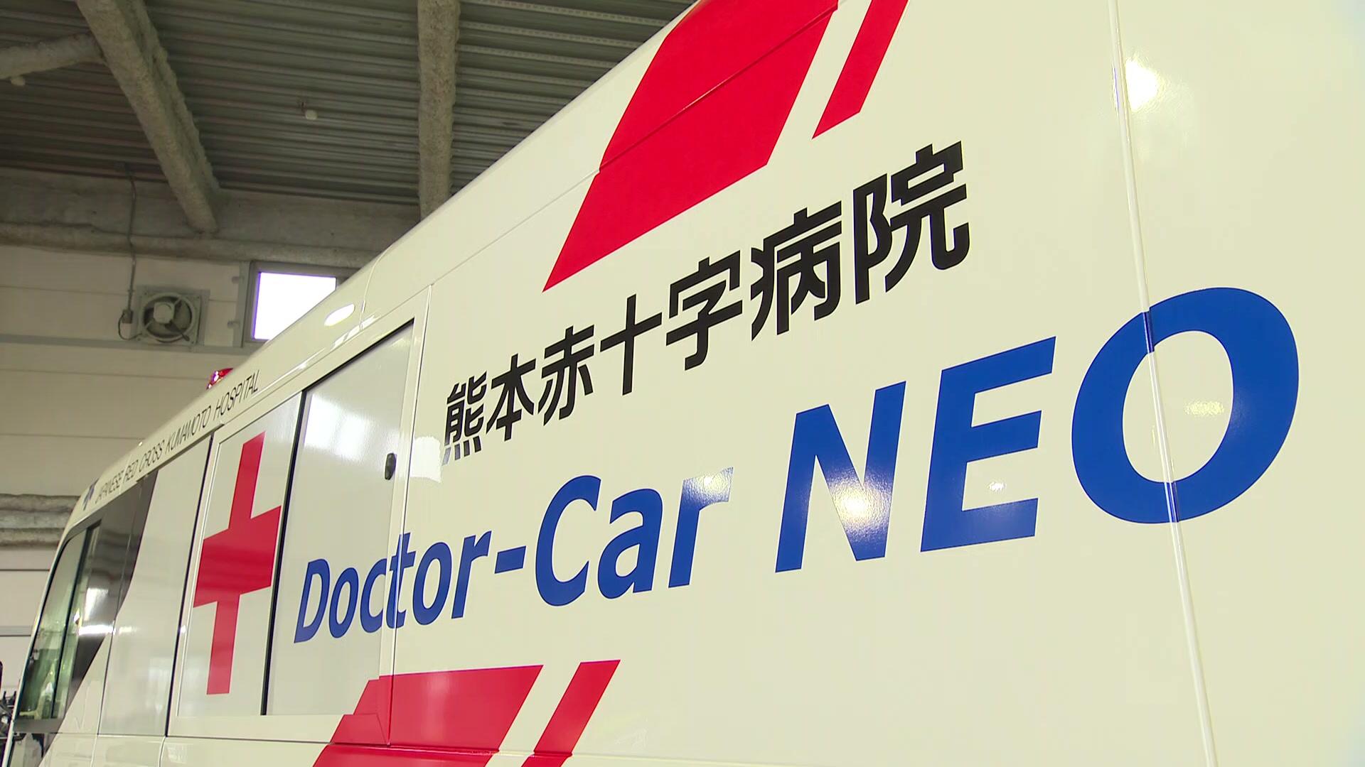熊本赤十字病院が新たなドクターカーを導入