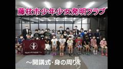 【ふじえだ科学チャンネル】藤枝市少年少女発明クラブがスタート