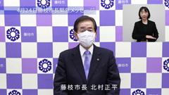 藤枝市長からの緊急メッセージ【4月24日】手話入り