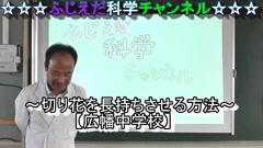 【ふじえだ科学チャンネル】