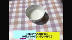 【はじめての離乳食】お米からつくる