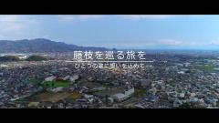 ふじえだLOOP(4分バージョン)