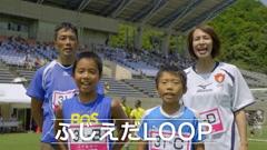 ふじえだLOOP(1分バージョン)