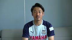 ジュビロ磐田山田大記選手から市民の皆さまへメッセージ