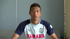 ジュビロ磐田大井健太郎選手から市民の皆さまへメッセージ