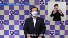 藤枝市長からの緊急メッセージ【7月18日】