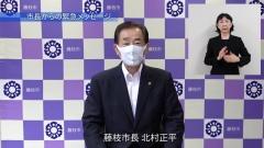 藤枝市長からの緊急メッセージ【7月22日】