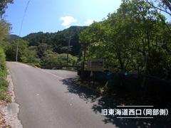「旧東海道」を歩いてみました