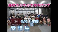 令和3年度藤枝市少年少女発明クラブ参加者募集!