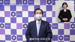 藤枝市長からの緊急メッセージ【11月10日】