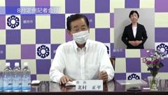 藤枝市8月定例記者会見