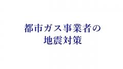 【中級】地域防災指導員養成講習 『東海ガスの地震対策について』