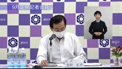 藤枝市9月定例記者会見