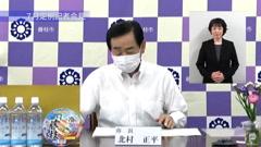 藤枝市7月定例記者会見
