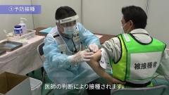 藤枝市予防接種訓練