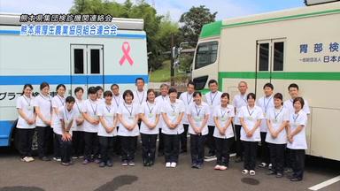 がん検診啓発インフォマーシャル/熊本県厚生農業協同組合連合会