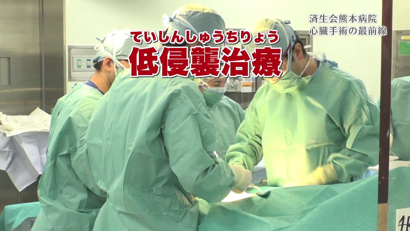 「患者の体に負担をかけない 低侵襲治療」