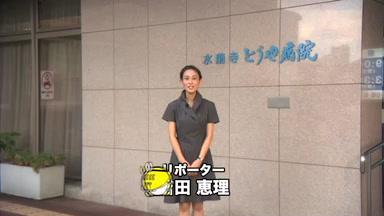 【2017】No.1:水前寺とうや病院の特徴