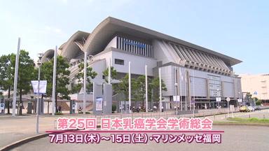 日本乳癌学会学術総会