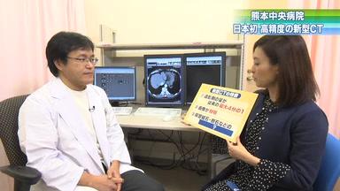 【2016】No.2(新型CTで組成の解析まで可能に)