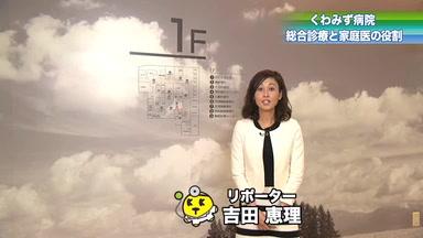 【2017】No3(家庭医の育成)