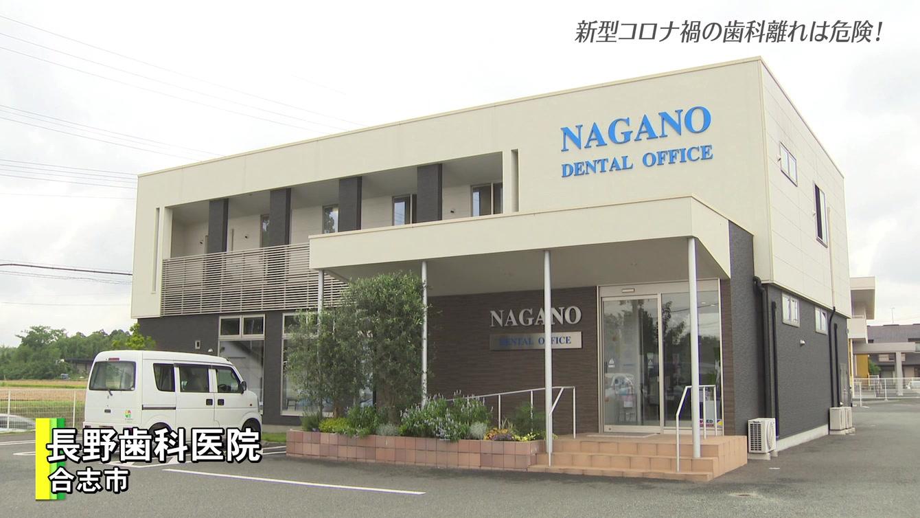 「新型コロナ禍の歯科離れは危険!」
