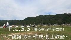 【ふじえだ科学チャンネル】~ミニ龍勢ロケット作成・打上教室~